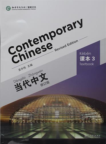 Contemporary Chinese 当代中文华语教学出版社 Textbook level 3