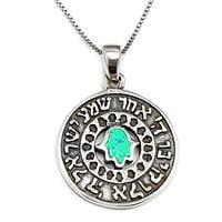 תליון שמע ישראל מכסף טהור מעוצב חמסה בשילוב אבן אופאל T5981