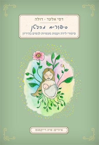 סיפורים מהבטן- סיפורי לידה ועצות מעשיות לנשים בהריון דסי אלעד.