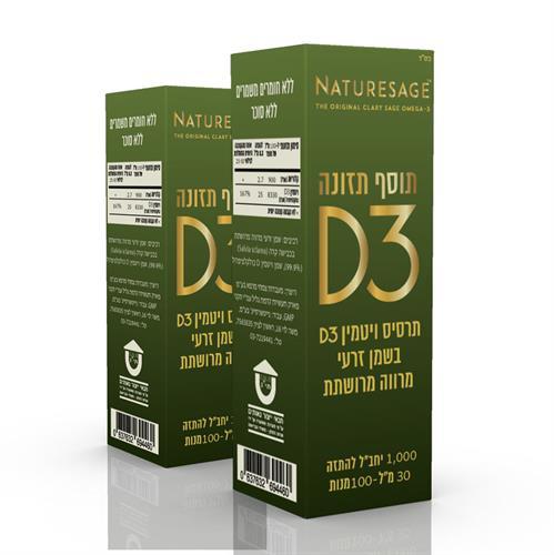 זוג ויטמין D נוזלי היציב בישראל! על בסיס שמן המרווה המרושתת. 1000 IU למנה