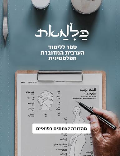 כלימאת - ספר ללימוד עצמי של ערבית מדוברת מותאם לרופאים וצוותים רפואיים כולל קריאה וכתיבה בערבית