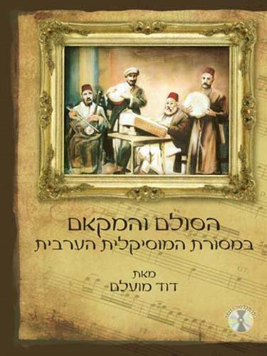 הסולם והמקאם במסורת המוסיקלית הערבית - תיאוריה של המוסיקה מאת דויד מועלם