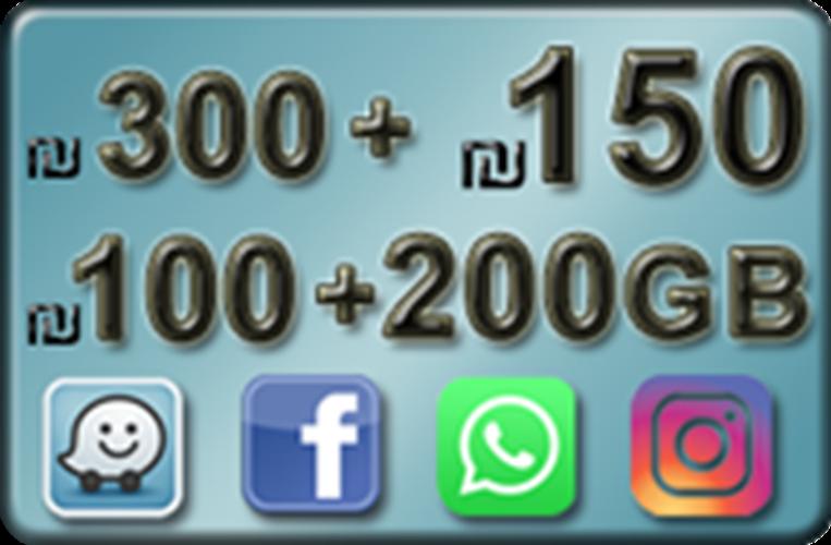 """ביג טוק 150 מקנה 300 שח בארץ+100 שח בחו""""ל ובארץ+ 200GB לגלישה+ ללא הגבלה ברשת אורנג בלבד ₪150"""
