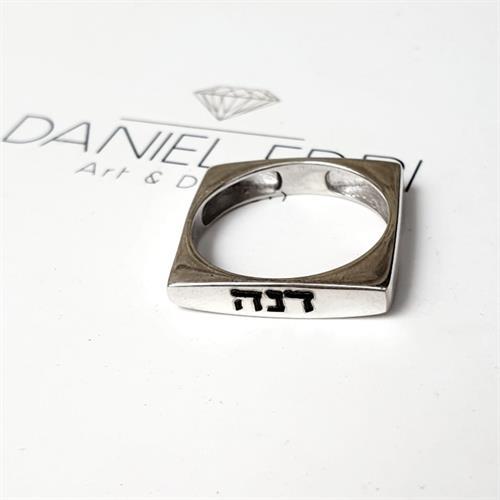 טבעת מרובעת עם חריטה שחורה