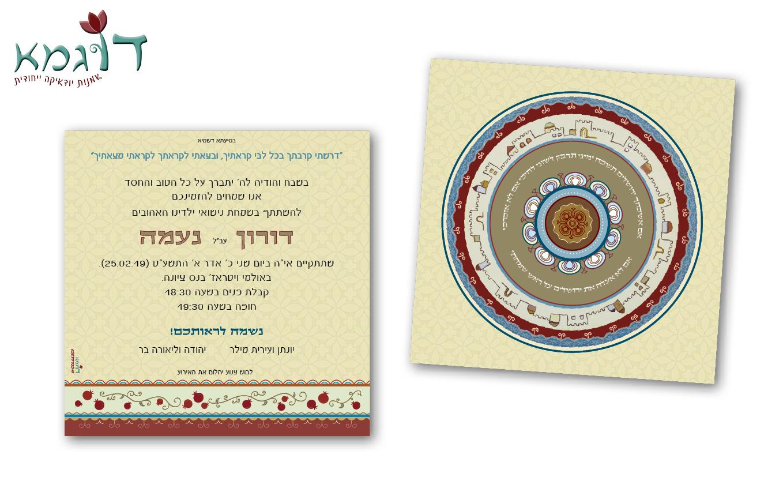 הזמנה לחתונה - איור חומות ירושלים - דוגמא