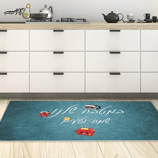 שטיח פי וי סי למטבח - טוסט וקפה שמחים| שטיח למטבח |שטיח פי וי סי | שטיח PVC | שטיחי פי וי סי מעוצבים