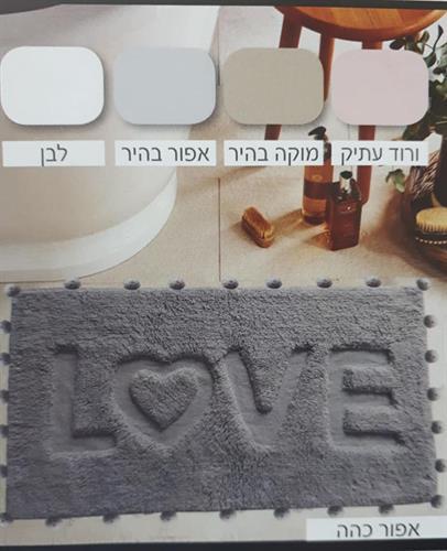 שטיח אמבטיה love