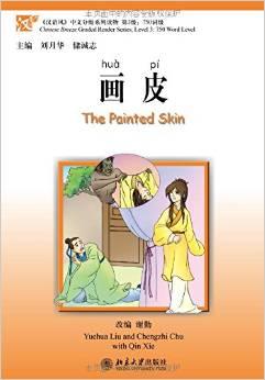 画皮  The painted skin - ספרי קריאה בסינית