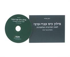 מילון כיס ערבית מדוברת ארצישראלית