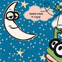 תקשורת עם הילדים - צפרדיאלה ולישון
