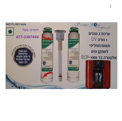 קיט 2 פילטרים ונורת UV תואם אלקטרה בר 2 מיקרון
