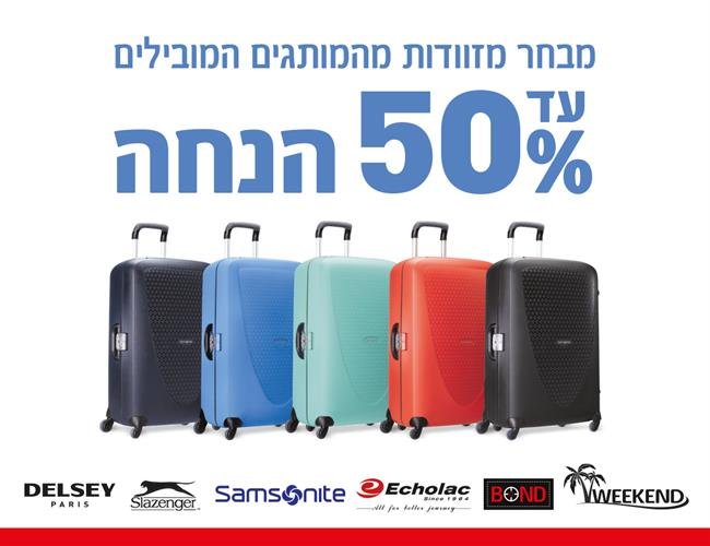 מבחר מזוודות מהמותגים המובלים עד 50% הנחה