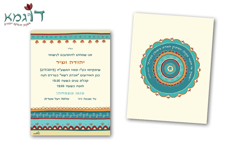 הזמנה מעוצבת לחתונה - איור עבודת יד - דוגמא