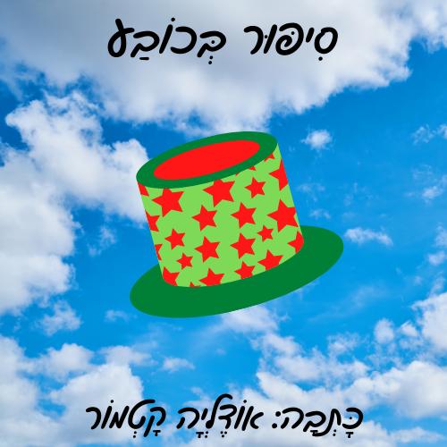 סיפור בכובע - סיפור לפורים