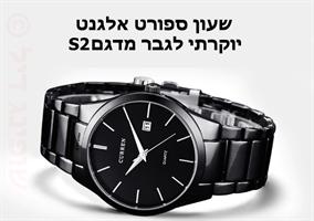 שעון ספורט אלגנט יוקרתי לגבר דגם S2