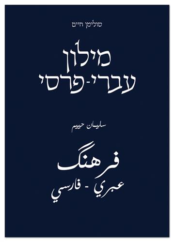 מילון עברי פרסי סולימן חיים מקיף הדפסה חדשה (2015) לשפה הפרסית המודרנית