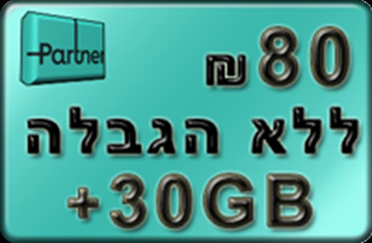 ביגטוק 80₪ בונוס מקנה שיחות והודעות בישראל של 1,500 דקות ו- 1,500 הודעות+ 30GB נפח לגלישה ₪80