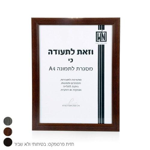 מסגרת תמונה A4 כיסוי PVC