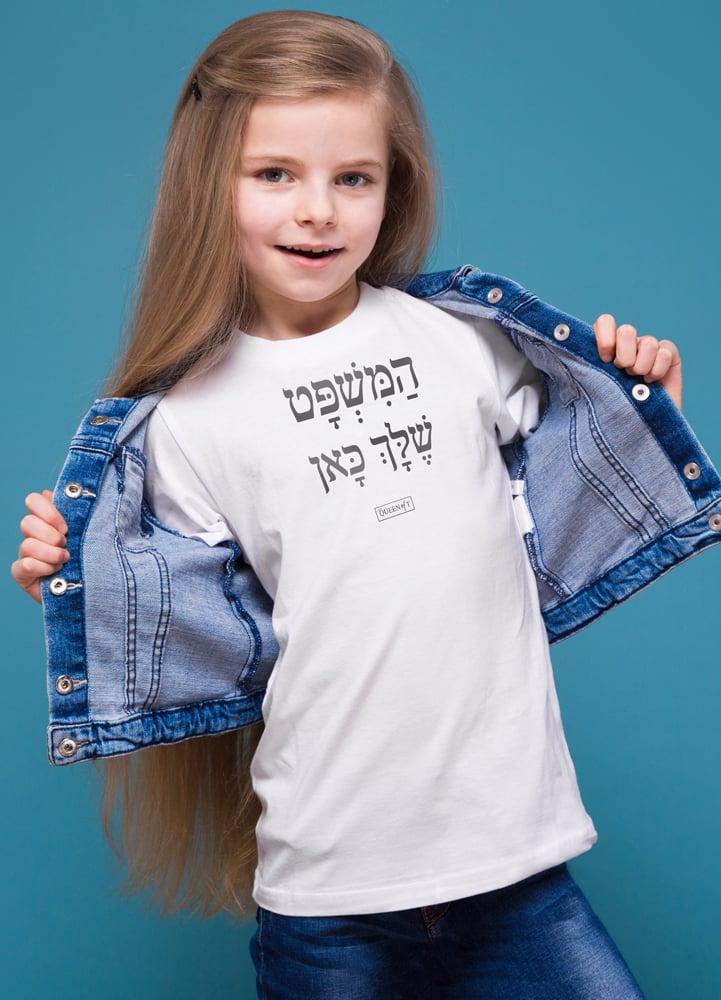 עיצוב אישי לילד/ה