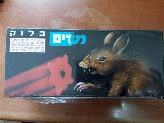 רעלים לעכברים/חולדות