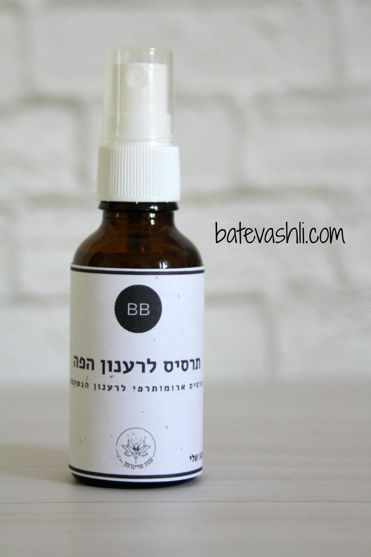 BB -תרסיס לרענון הנשימה