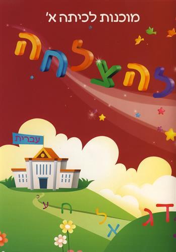 להצלחה-עברית-מוכנות לכתה א
