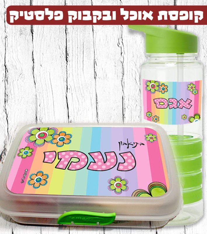 קופסת אוכל ובקבוק פיה נשלפת - חבילות משתלמות בקניה כמותית :)