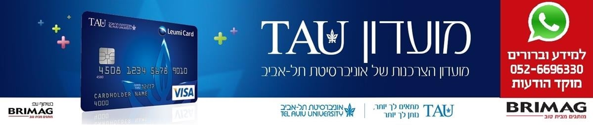 TAU - Brimag Online