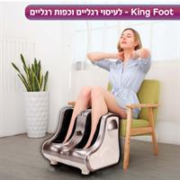 מכשיר עיסוי מקצועי לרגליים לכפות הרגליים ולשוקיים מומלץ