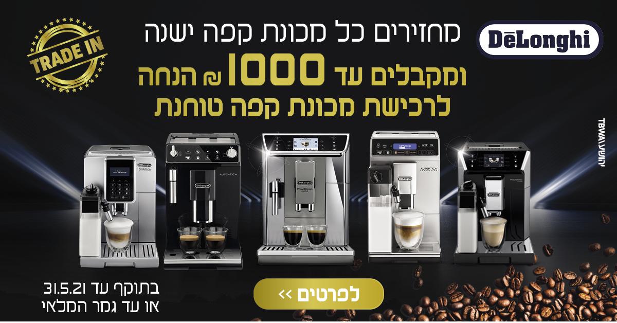 מבצע TRADE IN עד 1000 ₪ מכונות קפה DeLonghi - Brimag Online