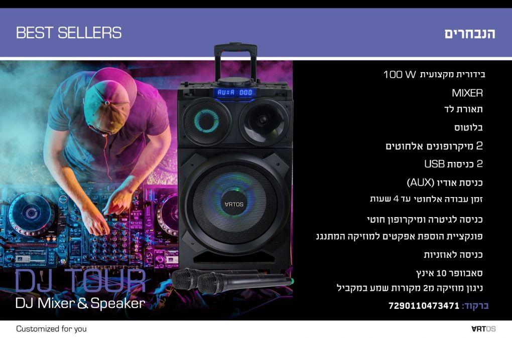 בידורית DJ TOUR- Dj Mixer & Speaker