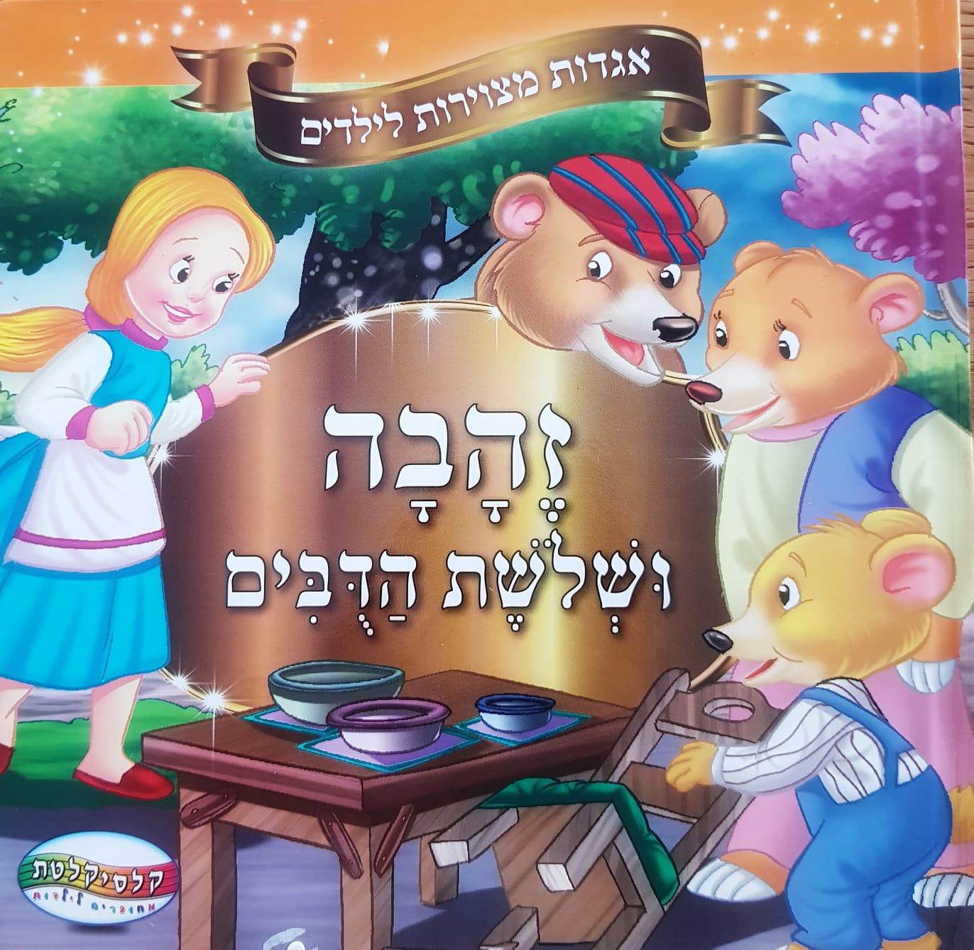 אגדות מצוירות לילדים - זהבה ושלשת הדובים