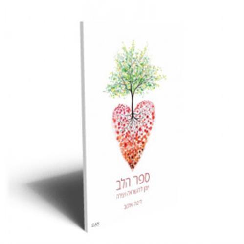 ספר הלב- יומן להשראה וליצירה