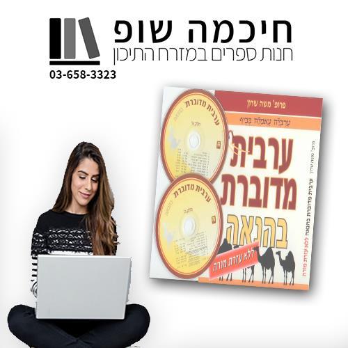 מפגש הדרכה +ערכה ללימוד ערבית מדוברת בהנאה ללימוד עצמי + CD