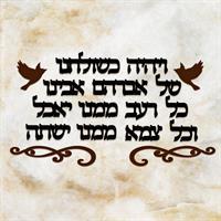 מדבקת שולחנו של אברהם | משפטי השראה | מדבקות קיר משפטים | מדבקות | מדבקות קיר מעוצבות
