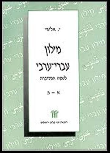 חבילת מילונים לערבית מדוברת