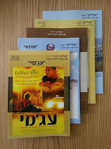 ערבית מהסרטים - ערכת הספרים המלאה