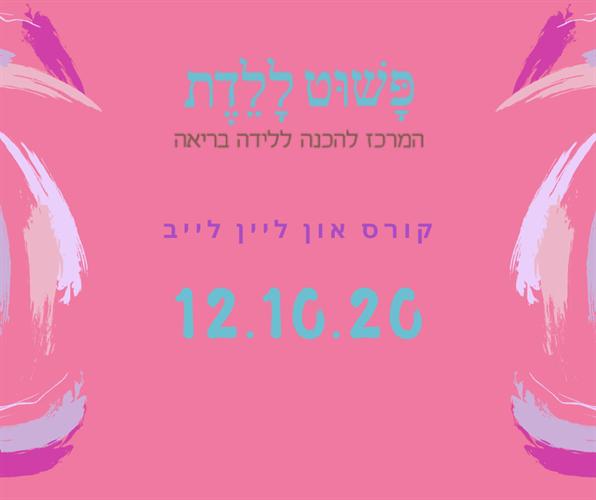 קורס הכנה ללידה 12.10.20  בהדרכת אורטל כהן און ליין לייב