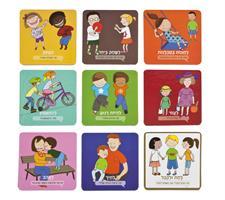 לתת ולקבל! מאפשר לשוחח עם הילדים על התנהגות ורגשות