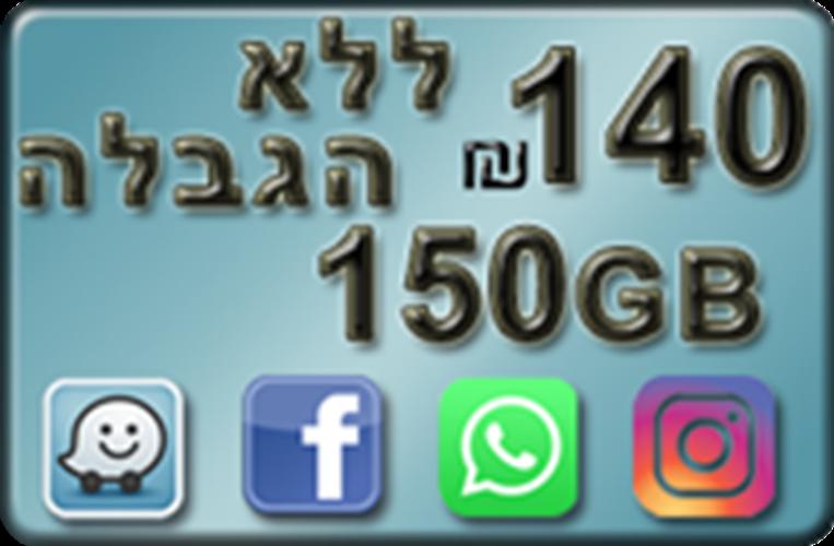 ביגטוק 140₪ ללא הגבלה מקנה שיחות והודעות בישראל של 5,000 דקות ו- 5,000 הודעות+ 150GB נפח לגלישה ₪140