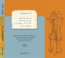 """ד""""ר התחכמות - ספר הפרוזה - מאיר אריאל"""