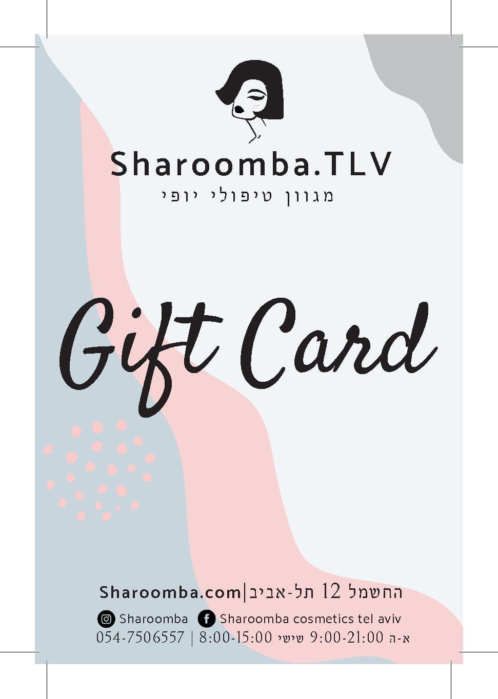 גיפט קארד שרומבה כרטיס מתנה משמח