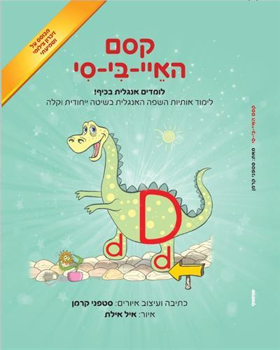 קסם האיי-בי-סי-ספר ללימוד אותיות השפה האנגלית (ABC) בשיטה ייחודית