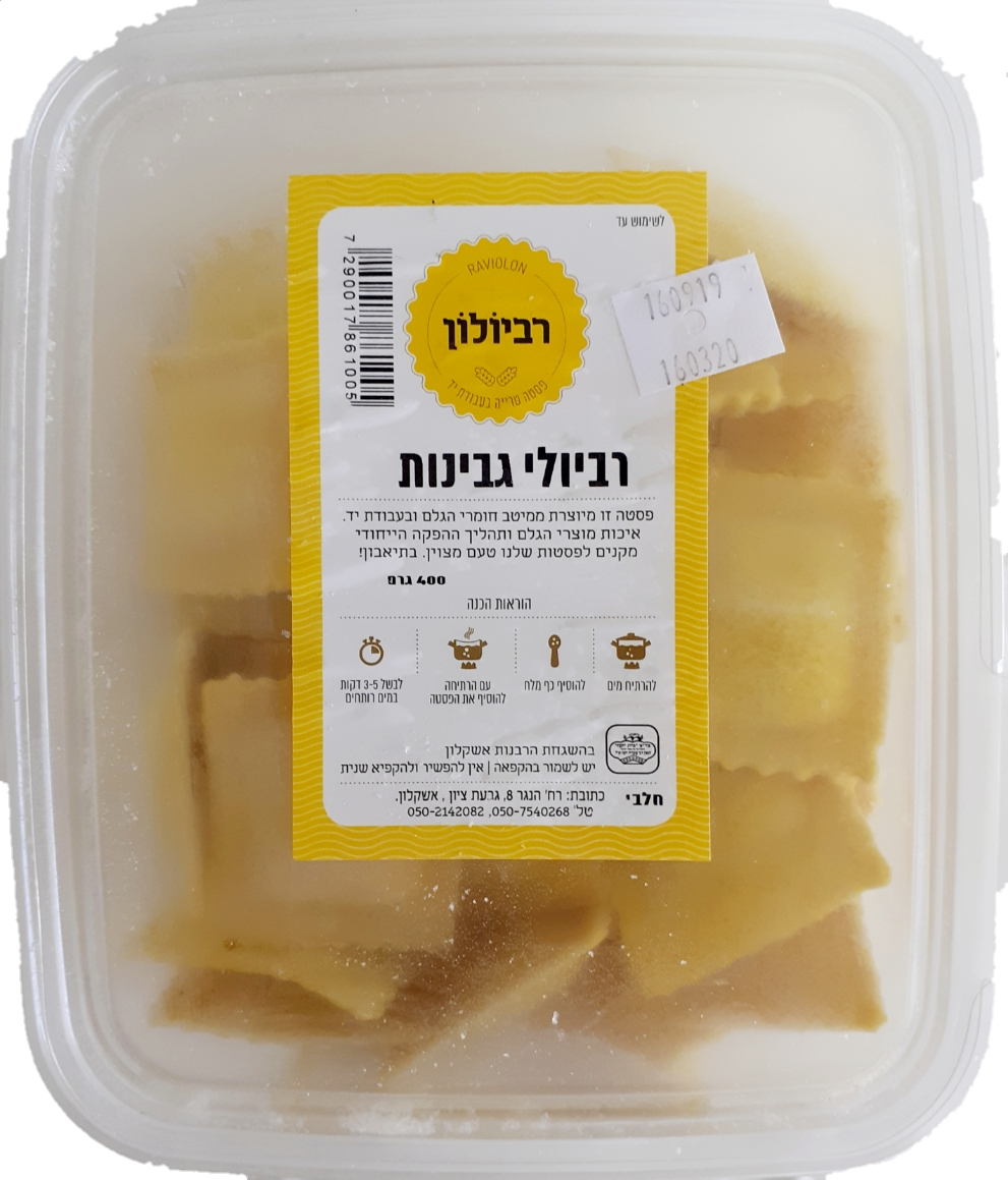 רביולי גבינות