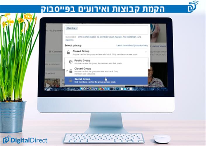שיעור מצולם הקמת קבוצות ואירועים בפייסבוק