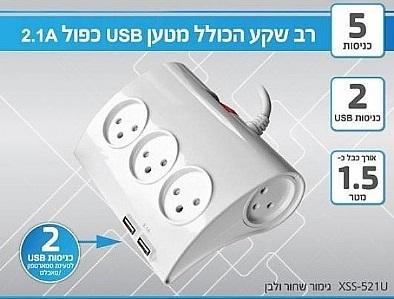 רב שקע 5 יציאות עם USB כפול PURENERGY