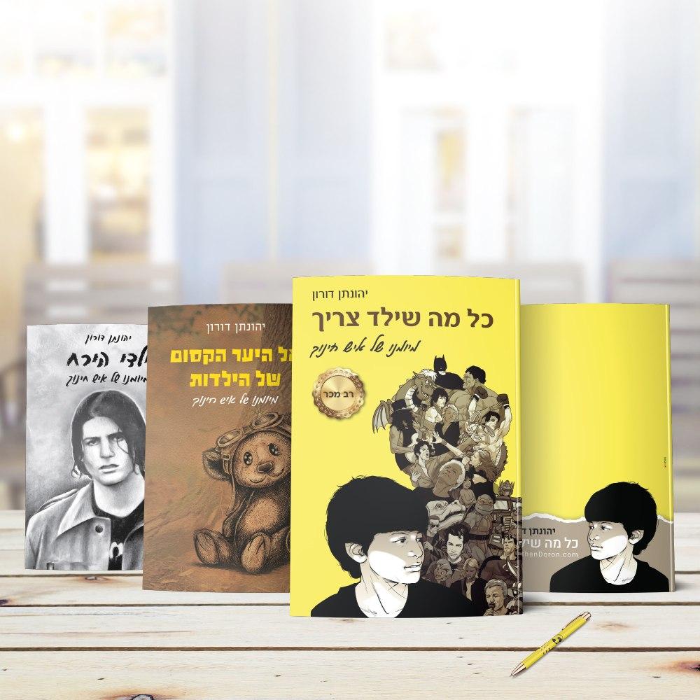 המארז המושלם - 3 הספרים של יהונתן דורון