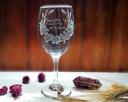 גביעי יין מיודים