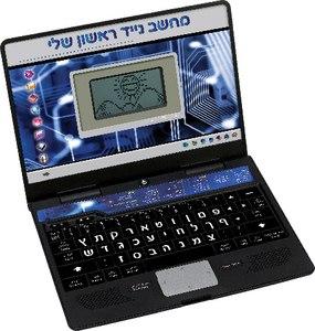 לפטופ ראשון שלי דובר עברית