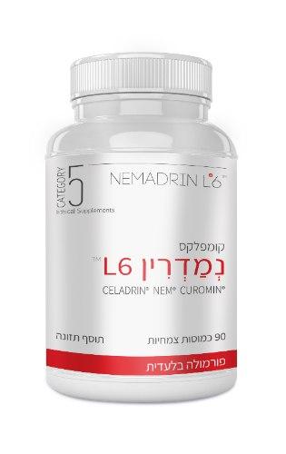 נמדרין - פורמולה ייחודית של NEM + סלדרין | 90 כמוסות צמחיות